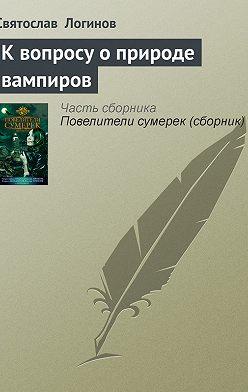 Святослав Логинов - К вопросу о природе вампиров
