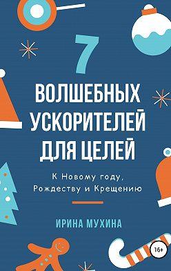 Ирина Мухина - 7 волшебных ускорителей для целей