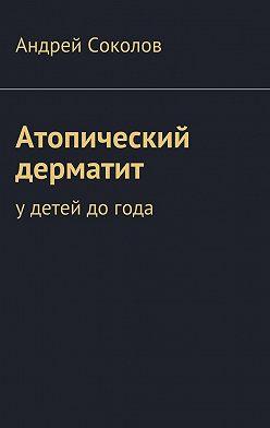 Андрей Соколов - Атопический дерматит. Удетей догода