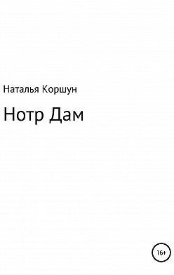Наталья Коршун - Нотр Дам