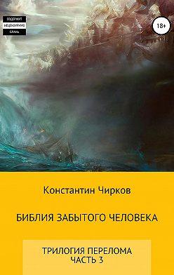 Константин Чирков - Библия забытого человека