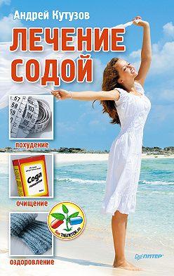 Андрей Кутузов - Лечение содой