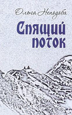 Ольга Неподоба - Спящий поток