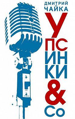 Дмитрий Чайка - Упсинки & Co