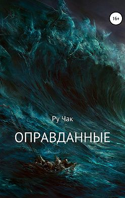 Ру Чак - Оправданные