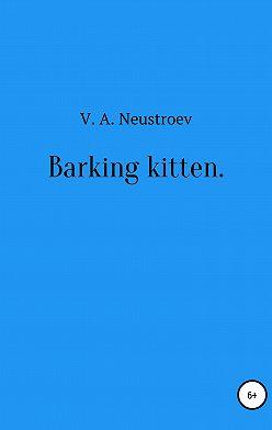 Владислав Неустроев - Barking kitten