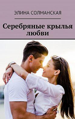 Элина Солманская - Серебряные крылья любви