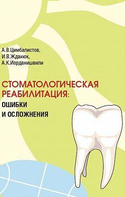 Андрей Иорданишвили - Стоматологическая реабилитация: ошибки и осложнения