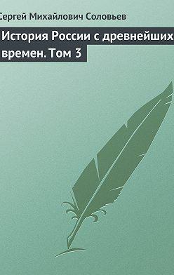 Сергей Соловьев - История России с древнейших времен. Том 3