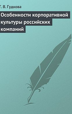 Татьяна Гудкова - Особенности корпоративной культуры российских компаний