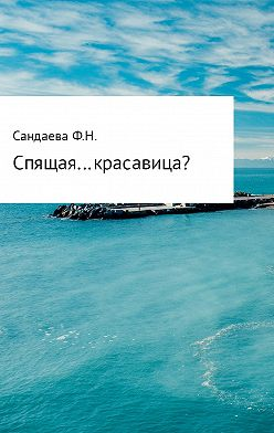 Ферина Сандаева - Спящая… красавица?