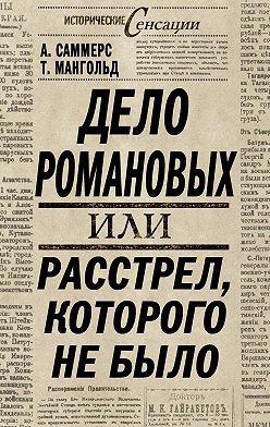 Энтони Саммерс - Дело Романовых, или Расстрел, которого не было
