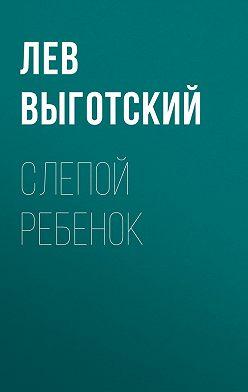 Лев Выготский (Выгодский) - Слепой ребенок