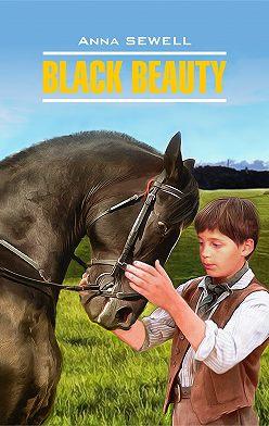 Анна Сьюэлл - Black Beauty / Черный Красавец. Книга для чтения на английском языке