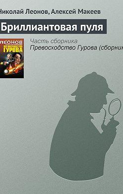 Николай Леонов - Бриллиантовая пуля