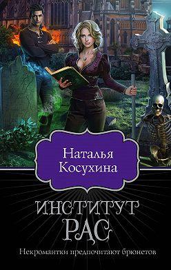 Наталья Косухина - Институт рас. Некромантки предпочитают брюнетов