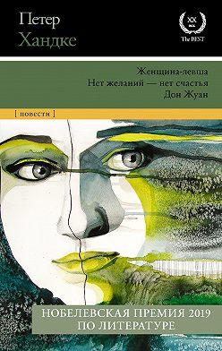 Петер Хандке - Женщина-левша. Нет желаний – нет счастья. Дон Жуан