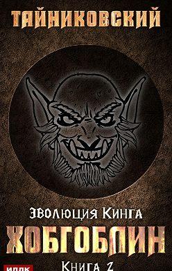 Тайниковский - Хобгоблин