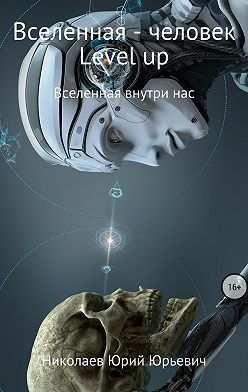 Юрий Николаев - Вселенная – человек level up