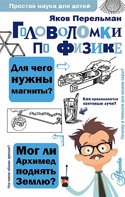 Яков Перельман - Головоломки по физике
