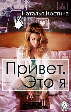 Наталья Костина - Привет. Это я