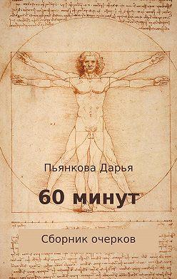 Дарья Пьянкова - 60 минут. Сборник очерков