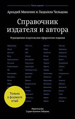 Аркадий Мильчин - Справочник издателя и автора: Редакционно-издательское оформление издания