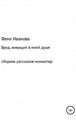 Оксана Антонова - Бред, живущий в моей душе