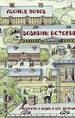 Леонид Попов - Вовкины истории. Рассказы оВовке иего друзьях