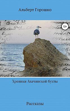 Альберт Горошко - Хроники Авачинской бухты