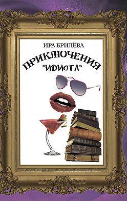 Ира Брилёва - Приключения «Идиота»