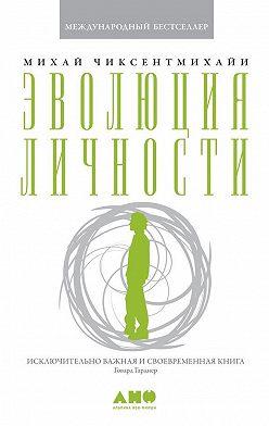 Михай Чиксентмихайи - Эволюция личности