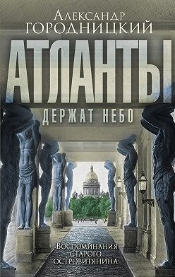 Александр Городницкий - «Атланты держат небо…». Воспоминания старого островитянина