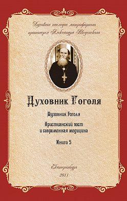 Александр Введенский - Христианский пост и современная медицина