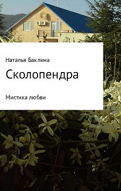 Наталья Баклина - Сколопендра