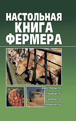 Александр Снегов - Настольная книга фермера