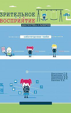 Галина Никулина - Зрительное восприятие. Диагностика и развитие. Учебно-методическое пособие