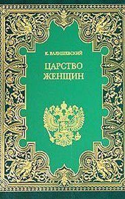 Казимир Валишевский - Царство женщин