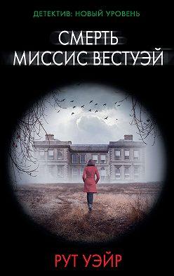 Рут Уэйр - Смерть миссис Вестуэй
