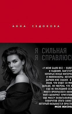 Анна Седокова - Я сильная. Я справлюсь