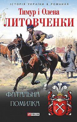 Тимур Литовченко - Фатальна помилка