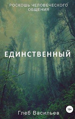 Глеб Васильев - Единственный