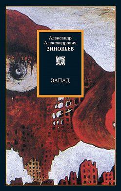 Александр Зиновьев - Запад. Избранные сочинения (сборник)