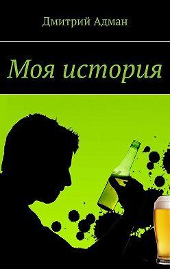 Дмитрий Адман - Моя история