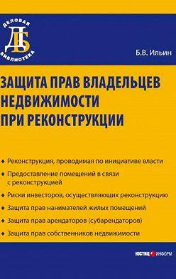 Борис Ильин - Защита прав владельцев недвижимости при реконструкции