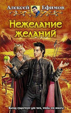 Алексей Ефимов - Нежелание желаний