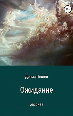 Денис Пылев - Ожидание