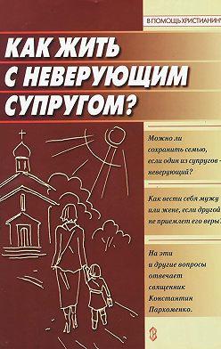 Анна Ершова - Как жить с неверующим супругом?