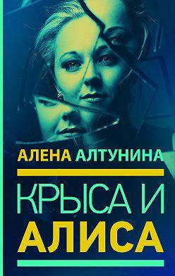 Алена Алтунина - Крыса и Алиса