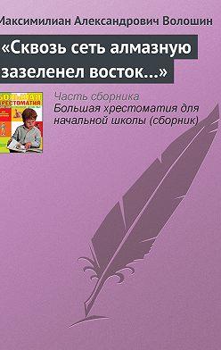 Максимилиан Волошин - «Сквозь сеть алмазную зазеленел восток…»